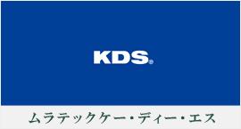 【工具 買取】KDS(ムラテックKDS)製品の高価買取いたします