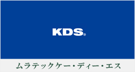 KDS(ムラテックKDS)製品 買取