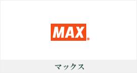 【工具 買取】MAX(マックス)製品の高価買取いたします