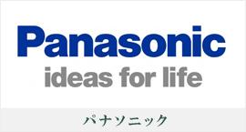 【工具 買取】Panasonic製品の高価買取いたします