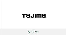【工具 買取】TAJIMA(タジマ)製品の高価買取いたします